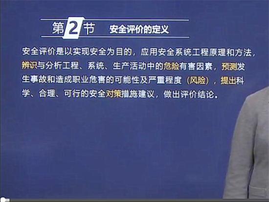 三级安全评价师线上教学网校推荐
