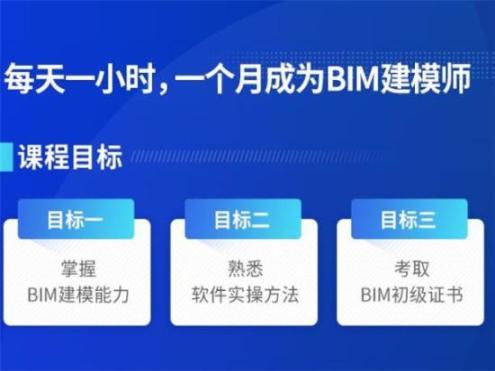BIM项目管理师培训视频哪里找