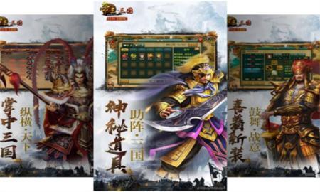 帝王三国官方版去哪下载最低折扣
