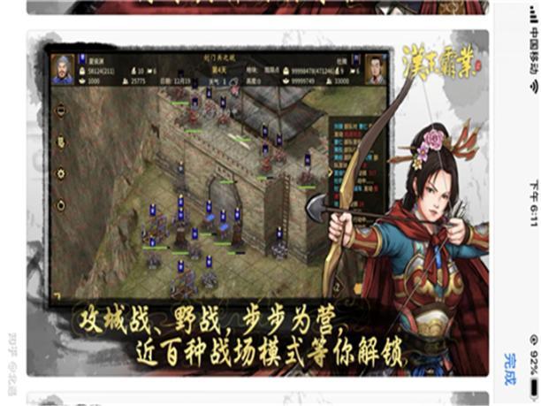 帝王三国折扣网游app哪个玩的人多
